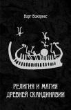 Варг Викернес - Религия и магия Древней Скандинавии (твердый переплет)