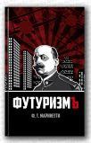 Ф. Т. Маринетти - Футуризм (твердый переплет)