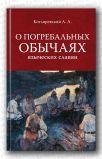 Котляревский А. А. - О погребальных обычаях языческих славян (твердый переплет)